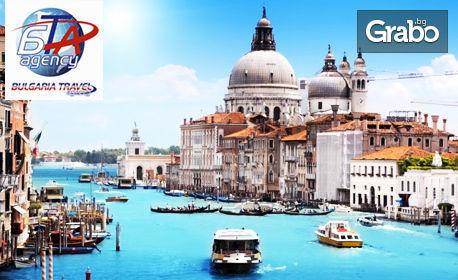 Екскурзия до Верона, Венеция, Любляна и Загреб през Февруари! 3 нощувки със закуски и транспорт