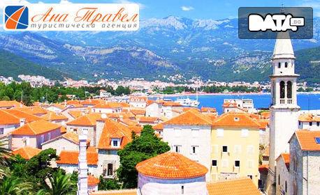 Виж перлите на Адриатика! Екскурзия до Хърватия и Черна гора с 2 нощувки със закуски и вечери, плюс транспорт