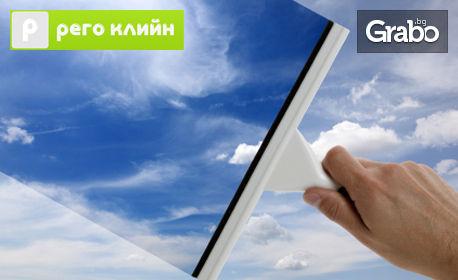 Измиване на прозорци в дом или офис до 100кв.м, плюс пране на мека мебел, кухненски столове и матрак