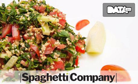 Хапване по избор - салата с розови домати, пица, пилешко филе или талиатели със скариди