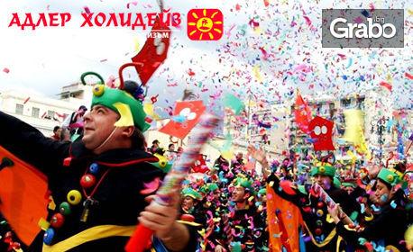 Виж цветния карнавал в Ксанти! Екскурзия с нощувка със закуска в хотел 4* в Банско, плюс транспорт