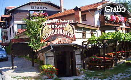Майска почивка в Банско! Нощувка със закуска и вечеря за двама