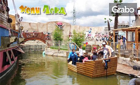 Целодневен вход за Парк Хепи Ленд, край Варна