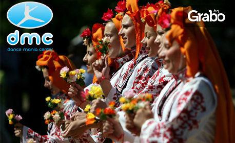 4 посещения на народни, бални и латино или характерни танци, йога или театрално ателие - за 9.90лв