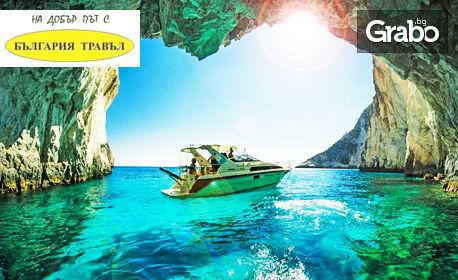 Екскурзия до Патра и остров Закинтос! 4 нощувки със закуски, плюс 3 вечери и транспорт