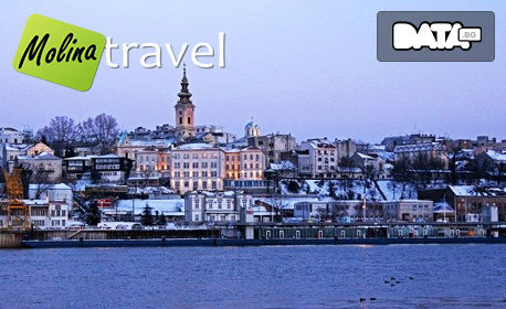 Нова година в Белград! 2 нощувки със закуски и 1 вечеря, плюс транспорт и посещение на Ниш