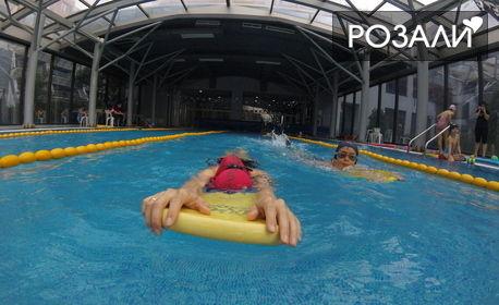 Индивидуален урок по плуване за дете или възрастен