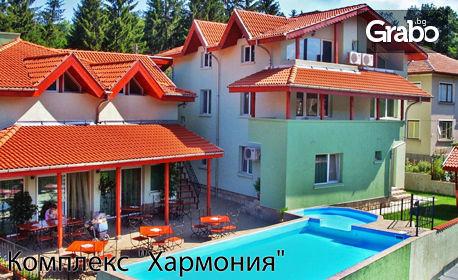 Романтична почивка в Трявна! 2 или 3 нощувки със закуски и вечери за двама