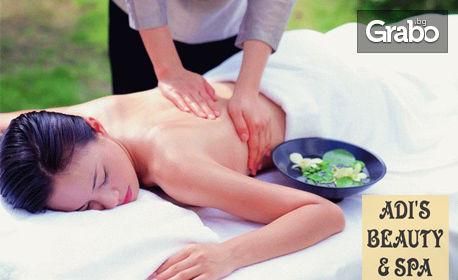 Класически масаж на цяло тяло с топли билкови масла