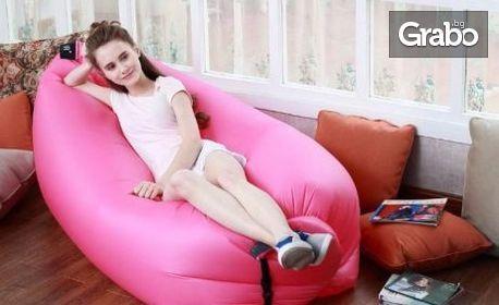 Надуваем диван - в розов или син цвят