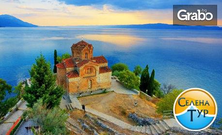 До Македония през Октомври! Екскурзия до Струга, Охрид и Скопие с 2 нощувки със закуски и вечери, плюс транспорт