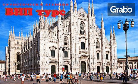 До Венеция, Милано, Френската ривиера и Барселона през Октомври или Ноември! 6 нощувки със закуски и транспорт