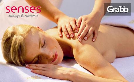 Релаксиращ масаж на цяло тяло с натурални ароматни масла от лавандула