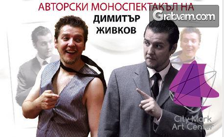 """Моноспектакълът на Димитър Живков """"Живак"""" на 18 Октомври"""