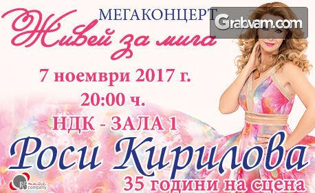 """Роси Кирилова с юбилеен концерт за 35 години на сцената - """"Живей за мига"""" на 7 Ноември"""