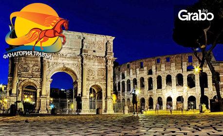 Екскурзия до Рим през Август! 3 нощувки със закуски, плюс самолетен транспорт и туристическа обиколка