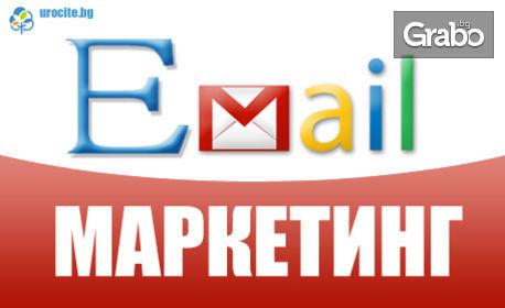 """Онлайн курс """"E-mail маркетинг за начинаещи"""" с 6-месечен достъп"""