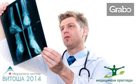 Преглед и консултация от ортопед-травматолог