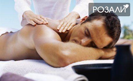 Тибетски Ку Ние масаж на цяло тяло - без или със детоксикация