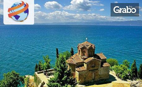 Четиридневна екскурзия до Охрид, Струга и Скопие! 2 нощувки и транспорт