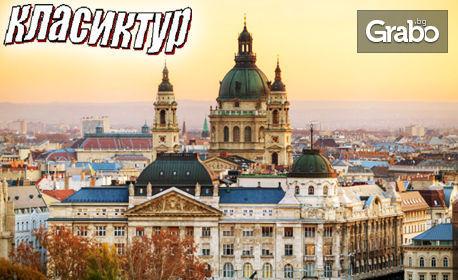 Екскурзия до Будапеща! 2 нощувки със закуски, плюс транспорт и възможност за посещение на...