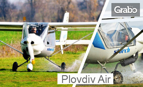 Опитен урок по летене с инструктор и възможност за управление на мотоделтапланер или самолет