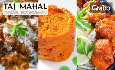 Опитай Индия! Вкусно индийско меню за двама