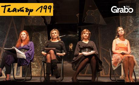 """Спектакълът """"Театър, любов моя!"""" от Валери Петров - на 22 Септември"""