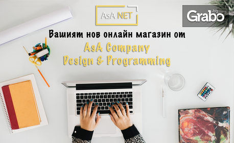 Изработка на онлайн магазин с Хостинг и Домейн