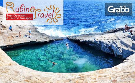 Екскурзия до остров Тасос през Септември! 3 нощувки със закуски, плюс транспорт