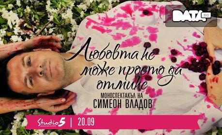 """Моноспектакълът на Симеон Владов """"Любовта не може просто да отмине"""" на 20 Септември"""