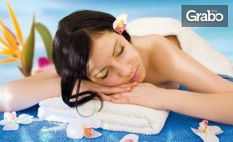 Класически масаж на цяло тяло, плюс рефлексотерапия на ходила и масаж на лице