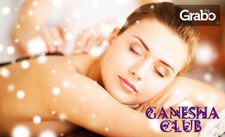 """SPA терапия """"Snow Flowers"""": кралски масаж и пилинг - на гръб или на цяло тяло"""