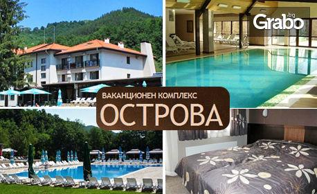 Есенна почивка в Троянския балкан! 2 нощувки със закуски и вечери, плюс СПА