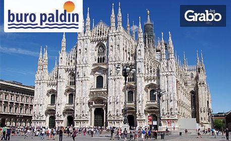 4-дневна екскурзия до магичното Милано - 2 нощувки със закуски и транспорт, от Бюро за приключения Пълдин