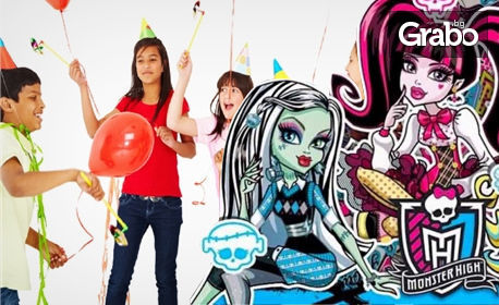 """70 минути забавления в стил """"Монстър Хай"""" за празника на малчугана - парти с аниматор и рисунки"""