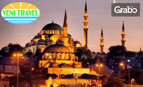 За 24 Май в Истанбул! 2 нощувки със закуски, плюс транспорт