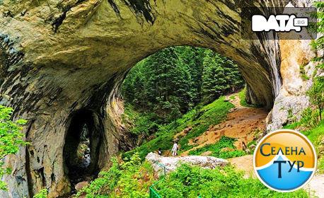 Еднодневна екскурзия до Чудните мостове и Бачковския манастир на 29 Април