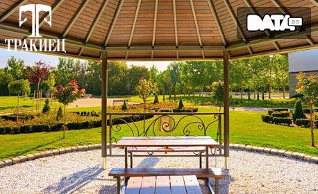 Двама край живописното село Житница, Пловдивско! Нощувка със закуска, плюс SPA