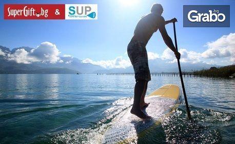 Водни приключения в Гърция! Двудневно обучение по Stand-up Paddleboarding, плюс видео и фотозаснемане