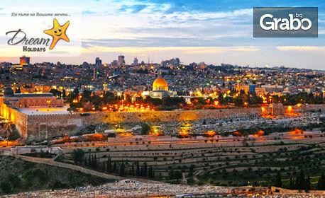 През пролетта в Израел и Йордания! 5 нощувки със закуски и вечери, плюс самолетен транспорт от Варна