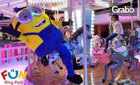 Неограничено ползване на всички атракциони, плюс Ледена пързалка и Блъскащи колички във Fun Ring Park