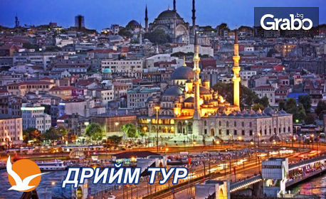 В Истанбул през Май! 2 нощувки със закуски, плюс транспорт и посещение на Одрин