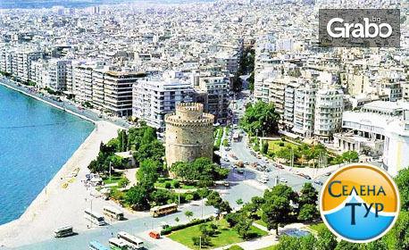Еднодневна екскурзия до Солун на 30 Юни