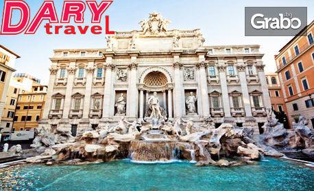В сърцето на Италия! Екскурзия до Рим с 3 нощувки със закуски, плюс самолетен билет и летищни такси