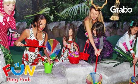 Детско парти: 2 часа забавление с неограничено ползване на всички атракциони, Ледена...