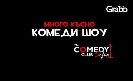 Stand up шоу с комедиантите на Comedy.bg на 30 Септември от 22:00ч