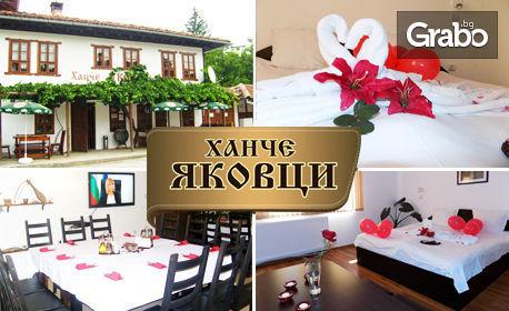 Уикенд за Свети Валентин в Еленския балкан! 2 нощувки със закуски за двама, плюс празнична вечеря