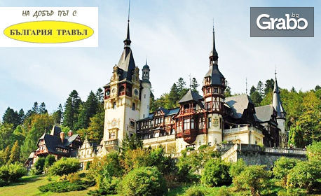 Тридневна екскурзия до Румъния! 2 нощувки със закуски, плюс транспорт и посещение на Букурещ, Брашов и Синая, от Bulgaria Travel