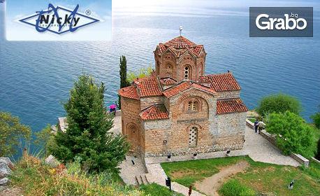 3-дневна екскурзия до Охрид! 2 нощувки със закуски и вечери, плюс транспорт